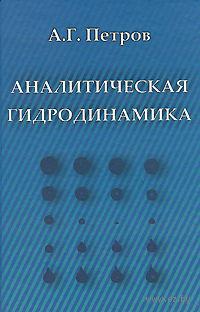 Аналитическая гидродинамика. А. Петров
