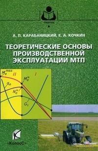Теоретические основы производственной эксплуатации МТП. Анатолий Карабаницкий, Евгений Кочкин