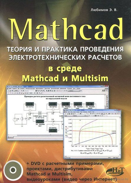 Mathcad. Теория и практика проведения электротехнических расчетов в среде Mathcad и Multisim (+ DVD-ROM). Эдуард Любимов