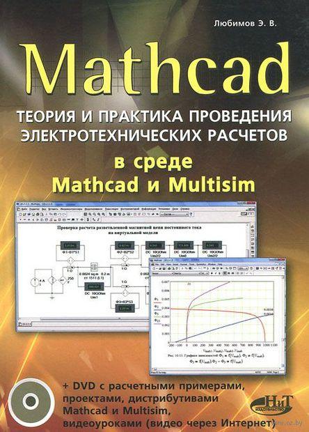 Mathcad. Теория и практика проведения электротехнических расчетов в среде Mathcad и Multisim (+ DVD) — фото, картинка