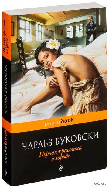 Первая красотка в городе (м). Чарльз Буковски
