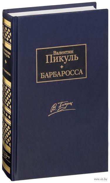 Барбаросса. Валентин Пикуль