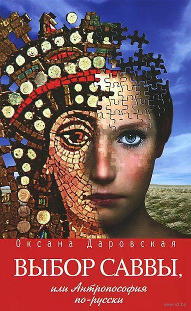 Выбор Саввы, или Антропософия по-русски — фото, картинка