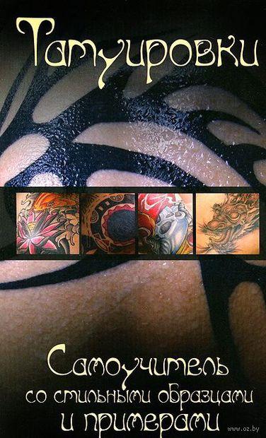 Татуировки. Самоучитель со стильными образцами и примерами. Дарья Ермакович