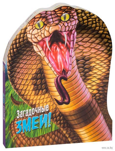 Загадочные змеи!