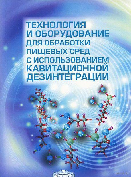 Технология и оборудование для обработки пищевых сред с использованием каватационной дезинтеграци. С. Шестаков, О. Красуля, В. Богуш