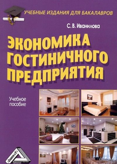 Экономика гостиничного предприятия. С. Иванилова