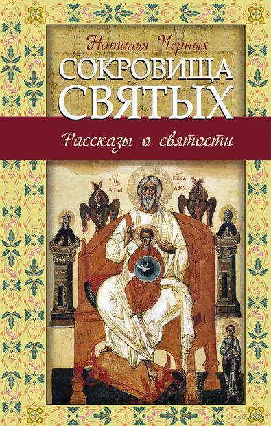 Сокровища святых: Рассказы о святости. Наталия Черных