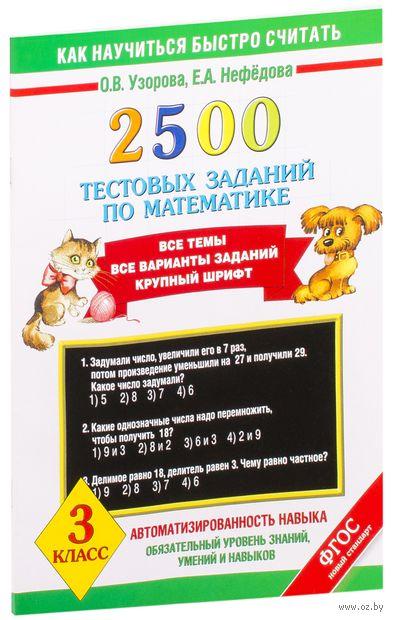 2500 тестовых заданий по математике. 3 класс. Ольга Узорова