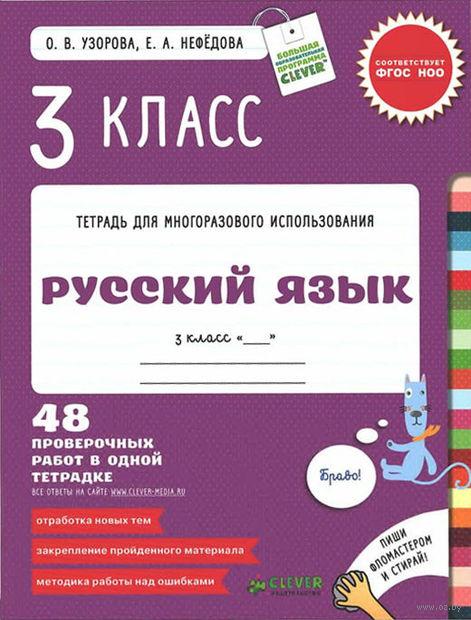 Русский язык. 3 класс. Тетрадь для многоразового использования. Елена Нефедова, Ольга Узорова