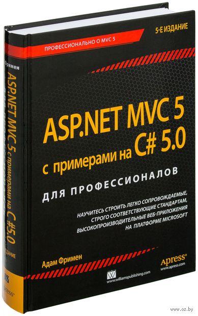 ASP.NET MVC 5 с примерами на C# 5.0 для профессионалов. Адам Фримен