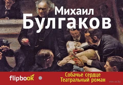 Собачье сердце. Театральный роман (м). Михаил Булгаков