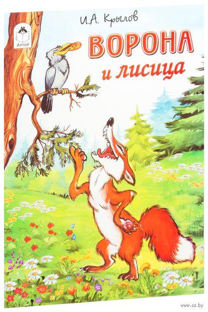 Ворона и лисица. Иван Крылов