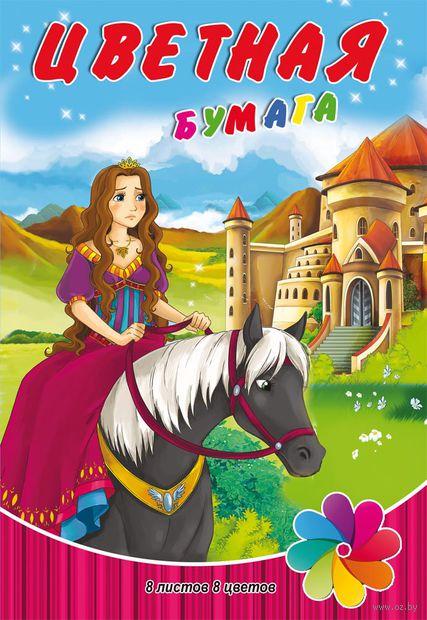 """Бумага цветная """"Принцесса на коне"""" (8 листов; 8 цветов)"""