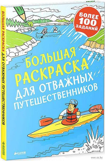 Большая раскраска для отважных путешественников. Адриан Барклей