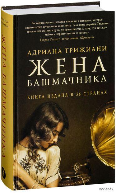 Жена башмачника. Адриана Трижиани