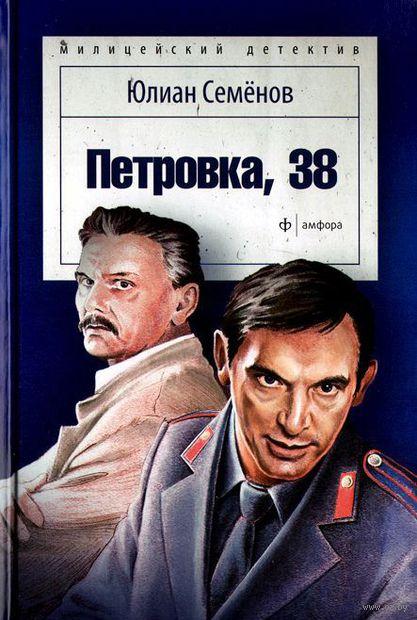 Петровка, 38. Юлиан Семенов