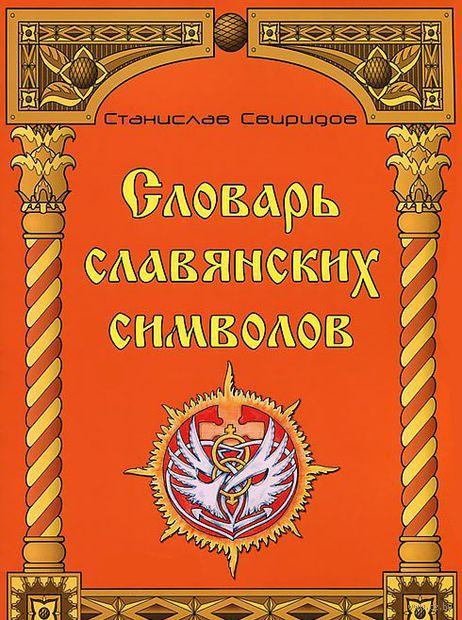 Словарь славянских символов — фото, картинка