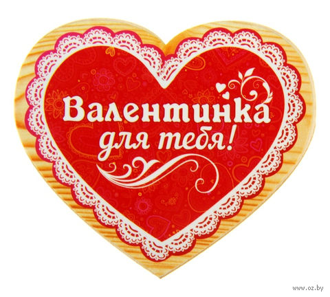 """Магнит """"Валентинка для тебя"""" (7х6 см)"""