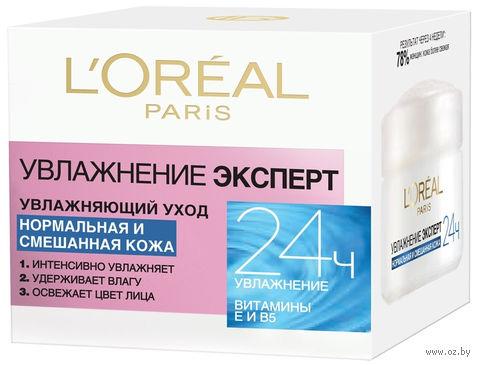 """Крем для лица """"Увлажнение эксперт"""" для нормальной и смешанной кожи (50 мл)"""