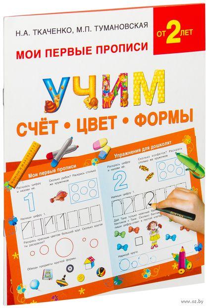Учим счет, цвет, формы. Наталья Ткаченко, Мария Тумановская