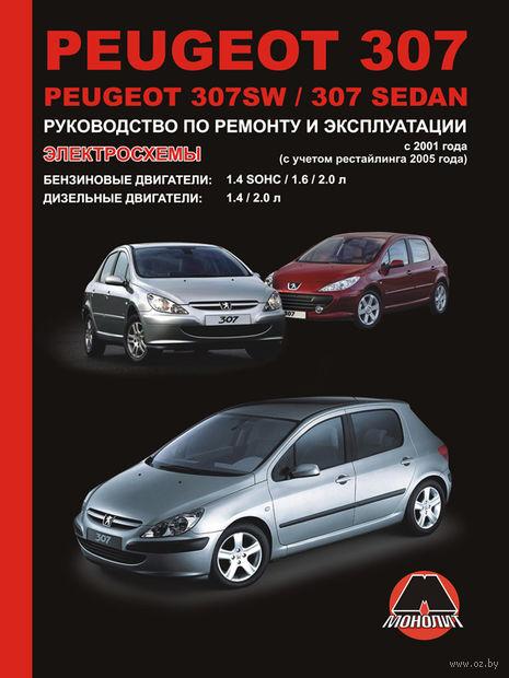 Peugeot 307 / Peugeot 307 SW / Peugeot 307 Sedan с 2001 г. Руководство по ремонту и эксплуатации — фото, картинка