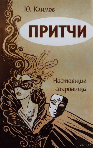 Притчи. Настоящие сокровища. Юрий Климов