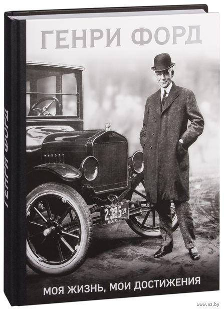 Генри Форд. Моя жизнь, мои достижения — фото, картинка