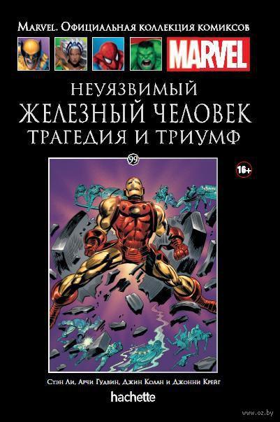Ашет № 99. Неуязвимый Железный Человек. Трагедия и триумф — фото, картинка