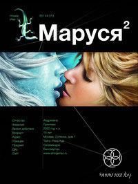 Маруся. Таежный квест (книга вторая - мягкая обложка). Сергей Волков