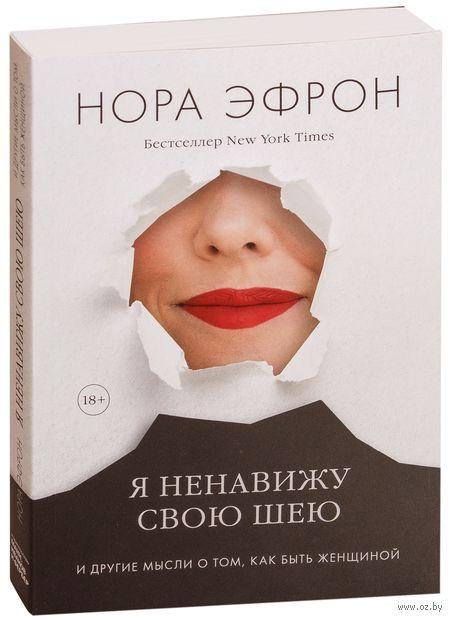 Я ненавижу свою шею и другие мысли о том, как быть женщиной — фото, картинка