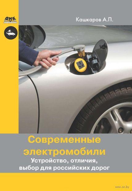 Современные электромобили. Устройство, отличия, выбор для российских дорог — фото, картинка