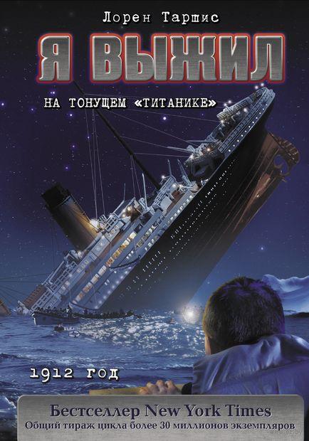 "Я выжил на тонущем ""Титанике"" — фото, картинка"