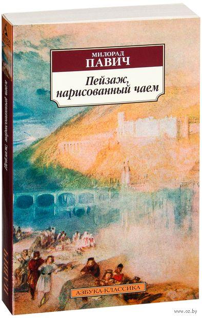 Пейзаж, нарисованный чаем. Милорад Павич