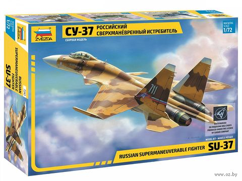 """Сборная модель """"Российский истребитель Су-37"""" (масштаб: 1/72) — фото, картинка"""