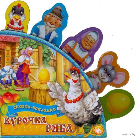 Курочка Ряба — фото, картинка