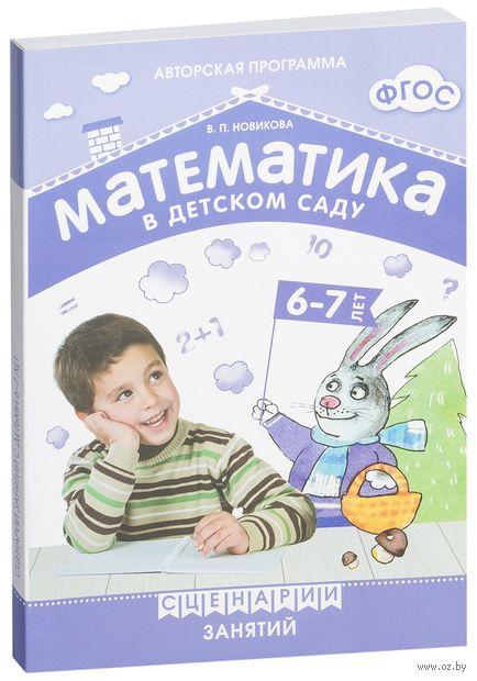 Математика в детском саду. Сценарии занятий с детьми 6-7 лет. Валентина Новикова