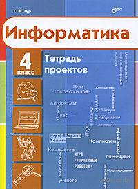 Информатика. 4 класс. Тетрадь проектов. Светлана Тур