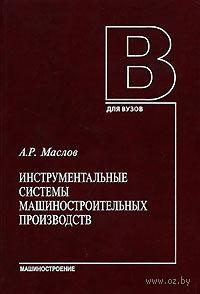 Инструментальные системы машиностроительных производств. Андрей Маслов