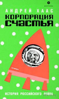 Корпорация счастья. История российского рейва. Андрей Хаас