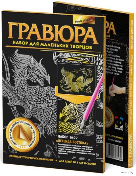 """Гравюра """"Легенда Востока"""" (золото)"""