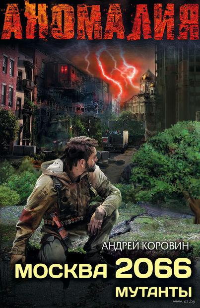 Москва 2066. Сектор. Андрей Лестер