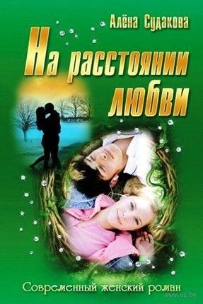 На расстоянии любви. А. Судакова