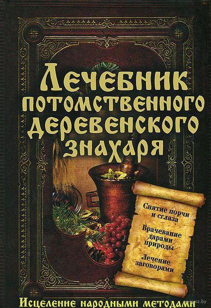 Лечебник потомственного деревенского знахаря