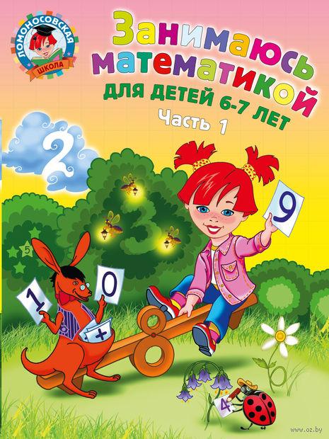 Занимаюсь математикой. Для детей 6-7 лет. Часть 1 — фото, картинка