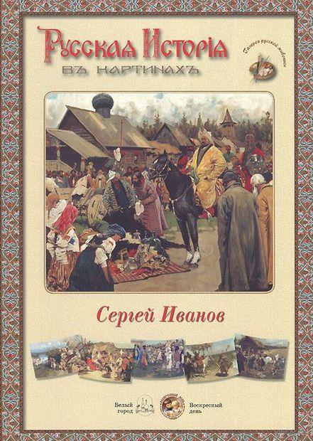Сергей Иванов. Русская история в картинах. Сергей Иванов