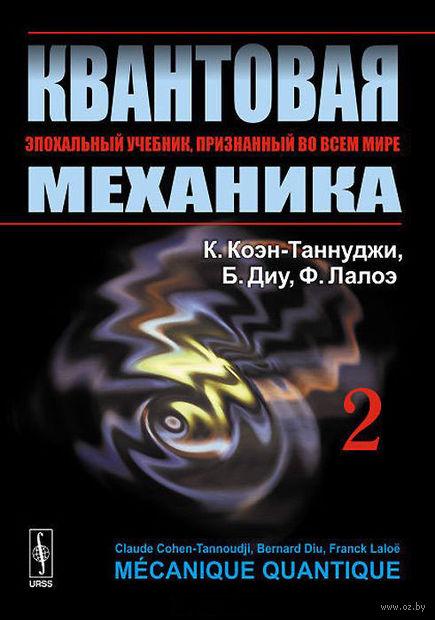 Квантовая механика. Том 2 (в 2-х томах) — фото, картинка