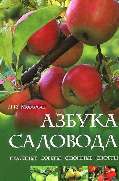 Азбука садовода. Полезные советы, сезонные секреты. Л. Мовсесян