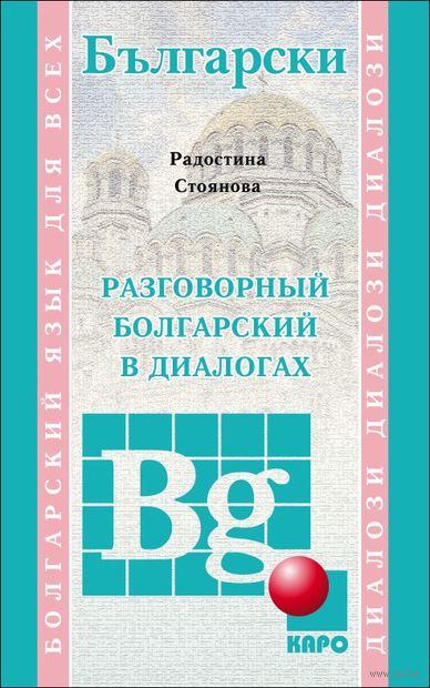 Разговорный болгарский в диалогах (+CD) — фото, картинка