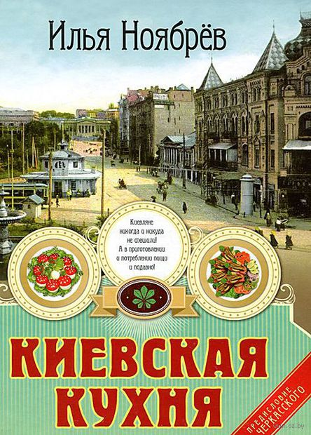 Киевская кухня. Илья Ноябрев